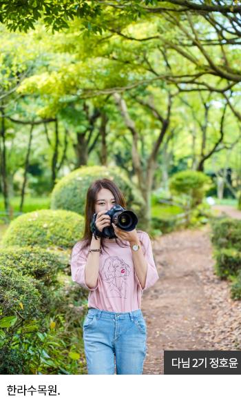 다님2기 정호윤 - 한라수목원