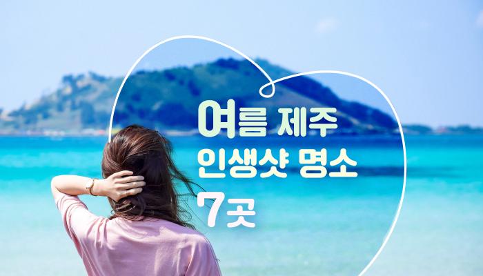 여름 제주 인생샷 명소 7곳