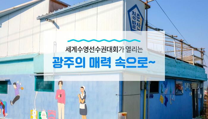 세계수영선수권대회가 열리는 광주의 매력 속으로~