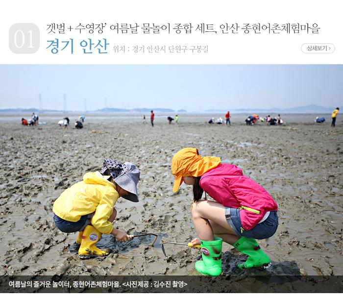 '갯벌+수영장' 여름날 물놀이 종합 세트, 안산 종현어촌체험마을 - 경기 안산시