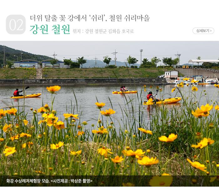 더위 탈출 꽃 강에서 '쉬리', 철원 쉬리마을 - 강원 철원군