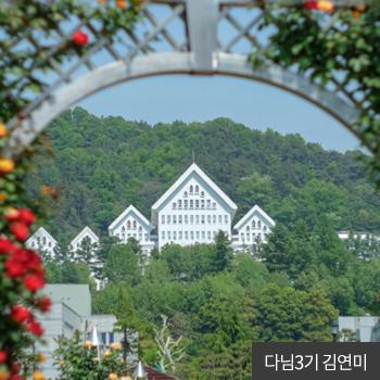다님3기 김연미