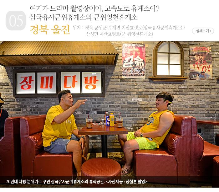 여기가 드라마 촬영장이야, 고속도로 휴게소야? 삼국유사군위휴게소와 군위영천휴게소 - 경북 군위군