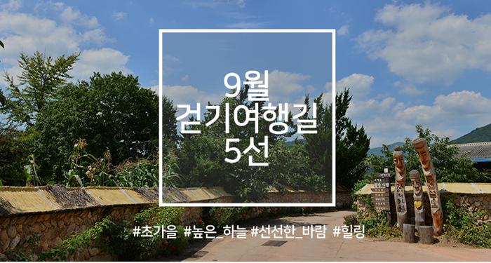 9월 걷기여행길 5선, 초가을의 아름다움을 느낄 수 있는 길