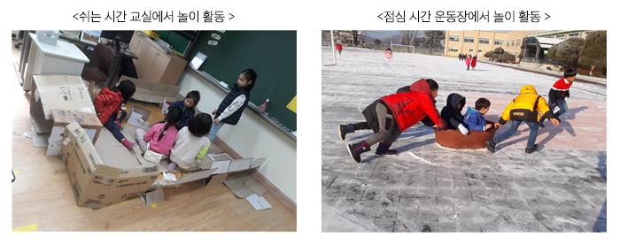쉬는 시간 교실에서 놀이 활동, 점심 시간 운동장에서 놀이 활동