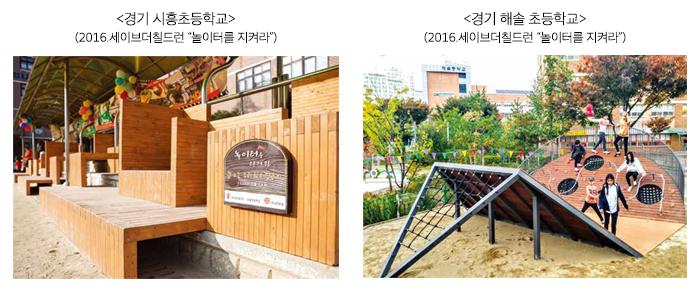 경기 시흥초등학교, 경기 해솔 초등학교