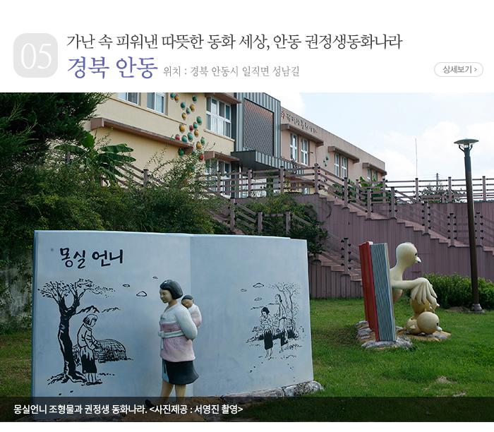 가난 속 피워낸 따뜻한 동화 세상, 안동 권정생동화나라 - 경북 안동시