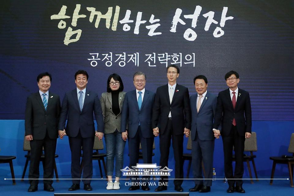 함께하는 성장 공정경제 전략회의 사진