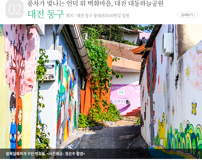 풍차가 빛나는 언덕 위 벽화마을, 대전 대동하늘공원 - 대전 동구