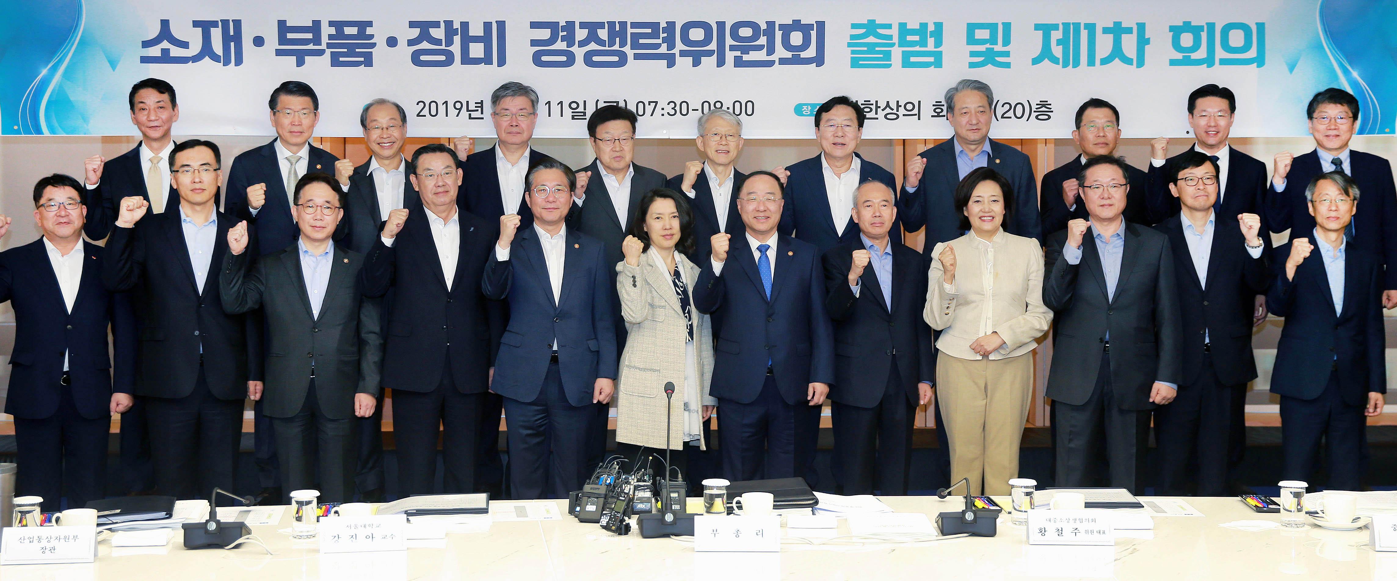 소재·부품·장비 경쟁력위원회 출범 및 제1차 회으 사진