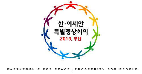 한·아세안 특별정상회의 2019, 부산