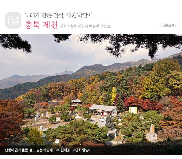 노래가 만든 전설, 제천 박달재 - 충북 제천시