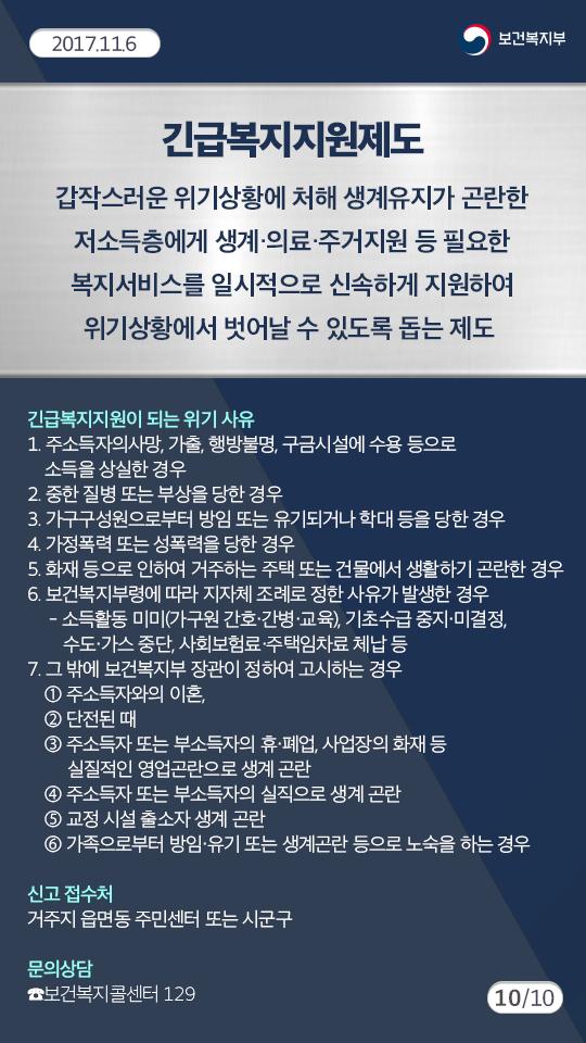 긴급복지지원제도 소개10