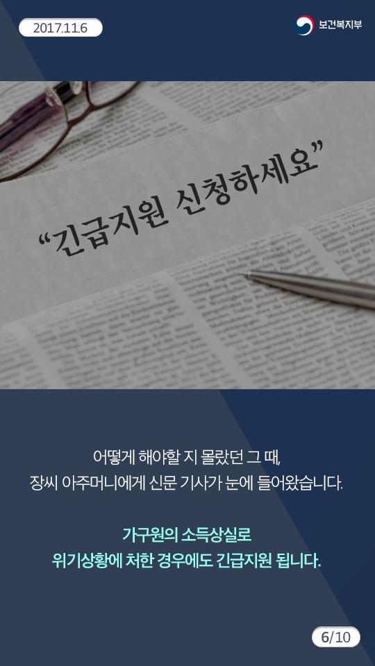 긴급복지지원제도 소개6