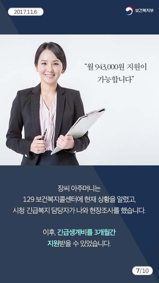 긴급복지지원제도 소개7