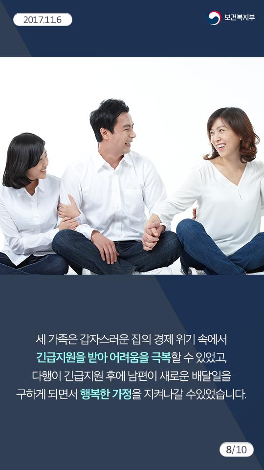긴급복지지원제도 소개8