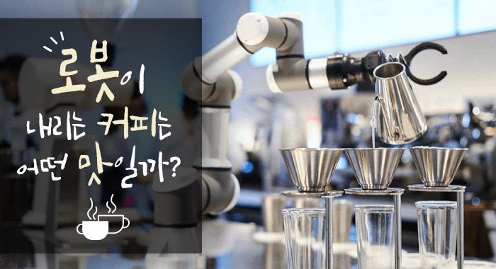 로봇이 내리는 커피는 어떤 맛일까?