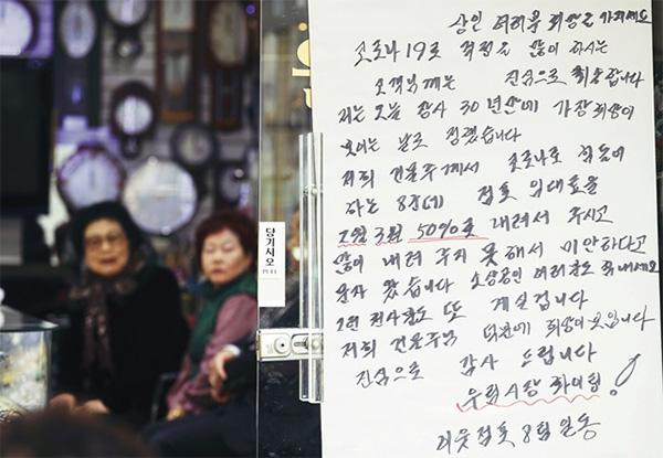 2월 27일 서울 망우본동 우림시장의 한 건물에 '임대료 50% 인하에 희망이 보인다'는 내용의 세입자들이 남긴 감사글이 붙어 있다. (사진=저작권자(c) 연합뉴스, 무단 전재-재배포 금지)