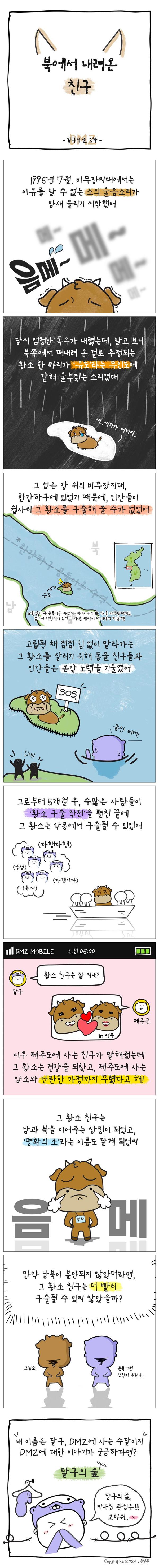 [웹툰] 북에서 내려온 친구