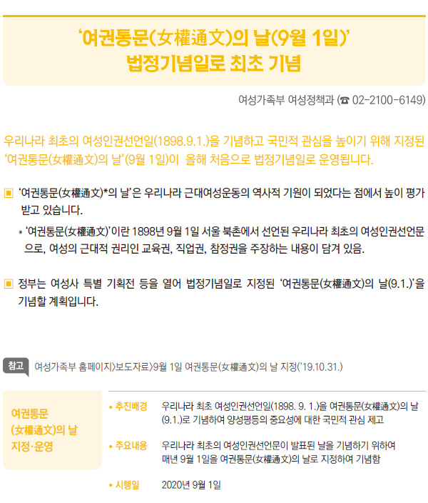 '여권통문(女權通文)의 날(9월 1일)' 법정기념일로 최초 기념 (여성가족부)
