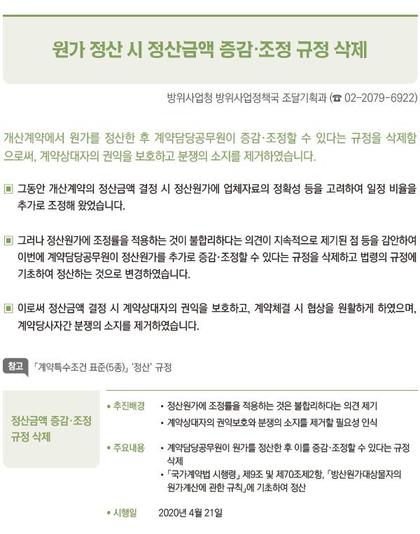원가 정산 시 정산금액 증감·조정 규정 삭제 (방위사업청)