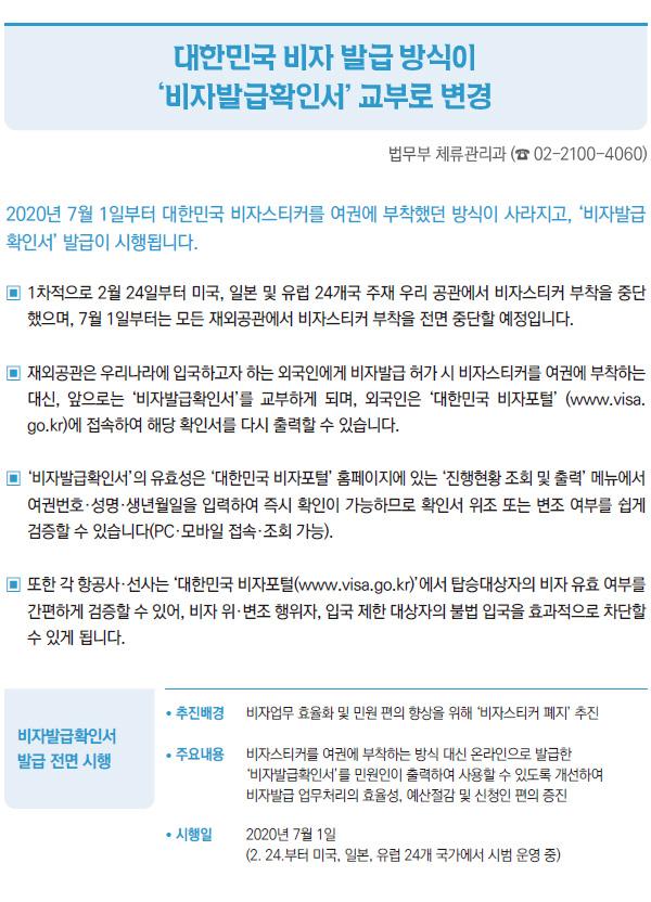 대한민국 비자 발급 방식이 '비자발급확인서' 교부로 변경 (법무부)