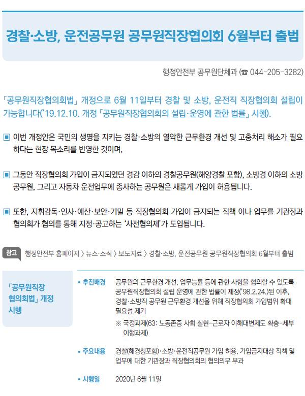 경찰·소방, 운전공무원 공무원직장협의회 6월부터 출범 (행정안전부)