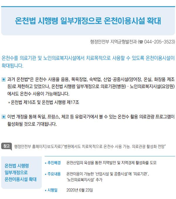 온천법 시행령 일부개정으로 온천이용시설 확대 (행정안전부)