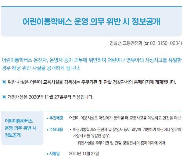 어린이통학버스 운영 의무 위반 시 정보공개 (경찰청)