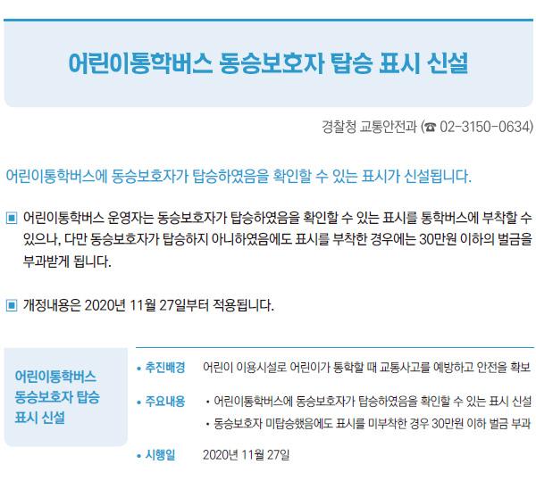 어린이통학버스 동승보호자 탑승 표시 신설 (경찰청)