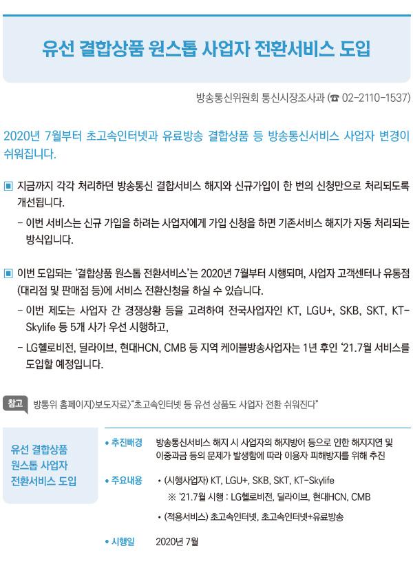 유선 결합상품 원스톱 사업자 전환서비스 도입 (방송통신위원회)
