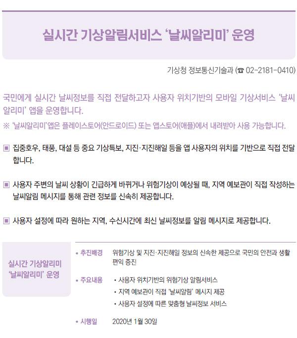 실시간 기상알림서비스 '날씨알리미' 운영 (기상청)