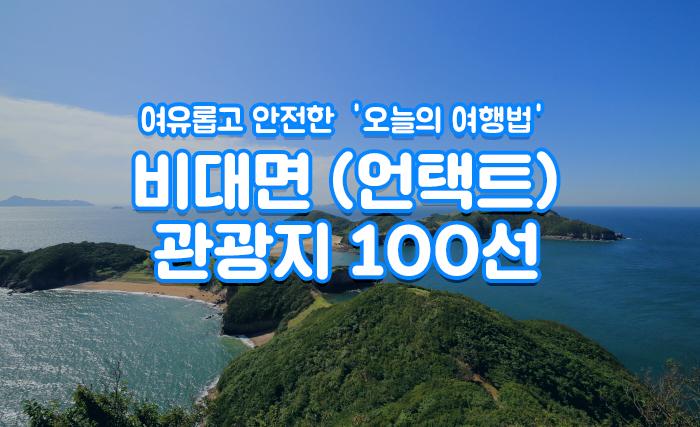 여유롭고 안전한 '오늘의 여행법' 비대면(언택트) 관광지 100선