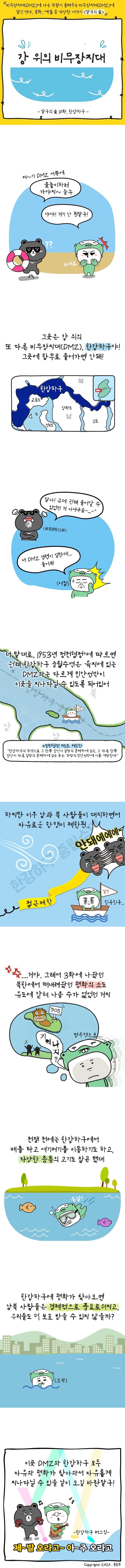 [웹툰] 강 위의 비무장지대