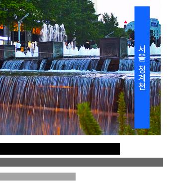 서울 청계천 폭포가 있는 도심 냉각수 #빛나는 인공폭포 #열대야 명소 #첨벙첨벙 산책, 한국저작권위원회/CC BY