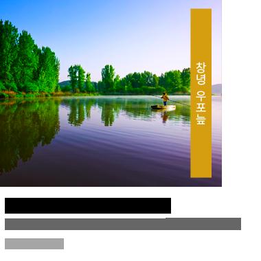창녕 우포늪 - 느리고 고요한 원시의 땅 #?지 앰비언스 #자연의 노래 #평화로운 아침산책, 김용배/CC BY