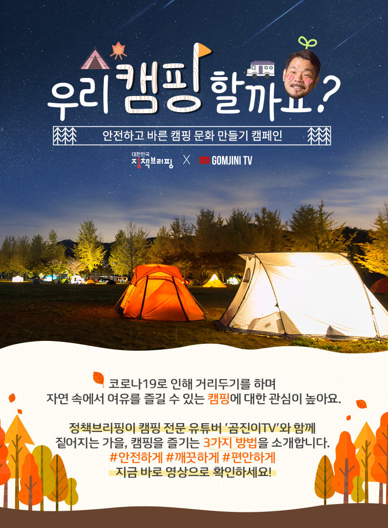 우리 캠핑 할까요? 안전하고 바른 캠핑 문화 만들기 캠페인