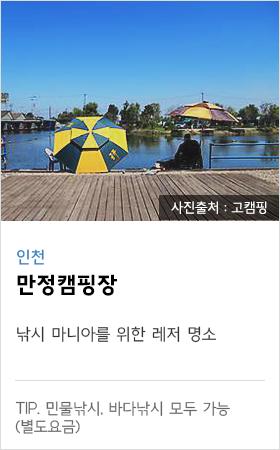 인천 만정캠핑장 낚시 마니아를 위한 레져 명소 tip. 민물낚시, 바다낚시 모두 가능(별도요금)