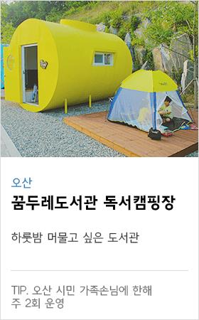 오산 꿈두레도서관 독서 캠핑장 하룻밤 머물고 싶은 도서r관 tip. 오산 시민 가족손님에 한해 주 2회 운영
