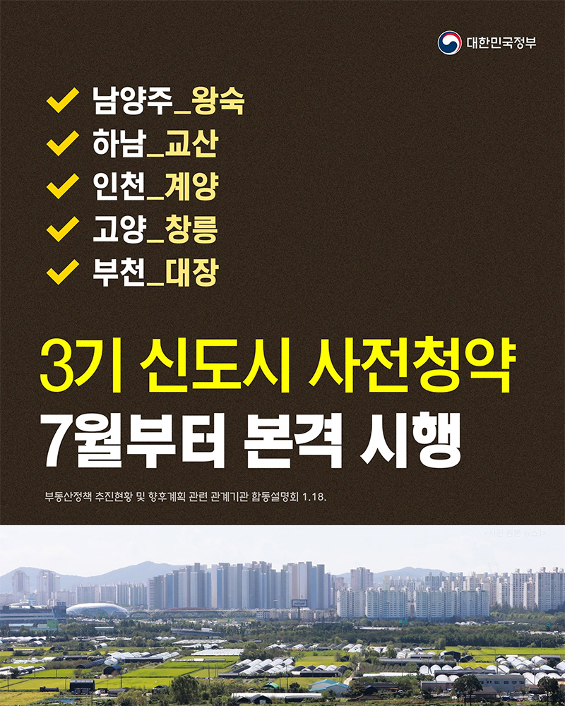 3기 신도시 사전청약 7월부터 본격 시행