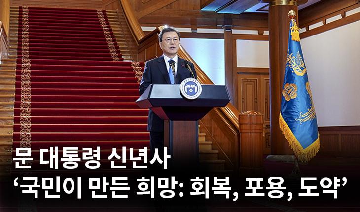 1. 문 대통령 신년사 '국민이 만든 희망: 회복, 포용, 도약'