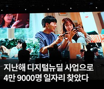 2. 지난해 디지털뉴딜 사업으로 4만 9000명 일자리 찾았다