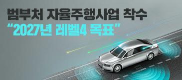 """2. 범부처 자율주행사업 착수 """"2027년 레벨4 목표"""""""