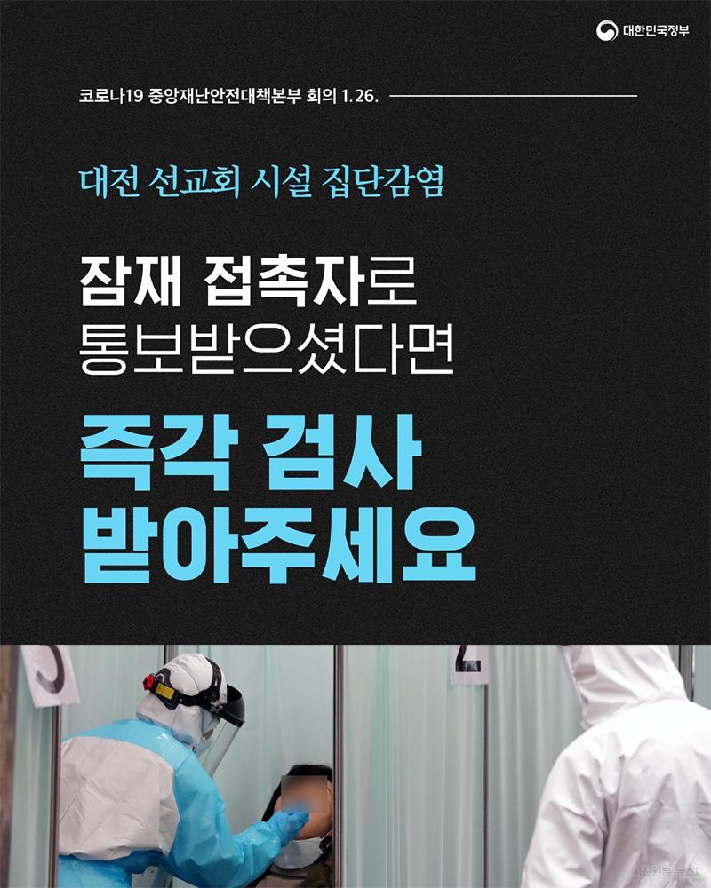 대전 선교회 시설 집단감염 잡재 접촉자 검사