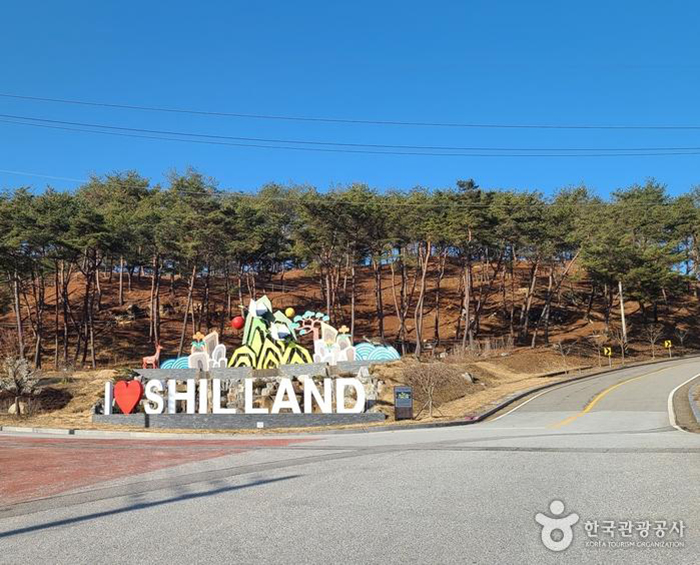 건강장수연구소 쉴랜드 입구 표지판 - 한국관광공사