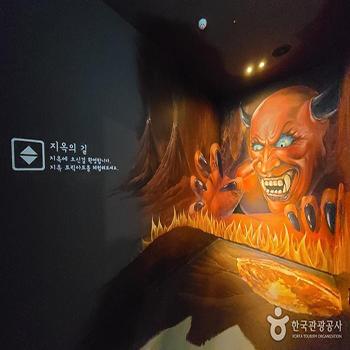 건강장수체험관 지옥의 길 - 한국관광공사