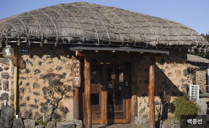 옛 초가집의 모습을 한 팥죽집 - 백종선
