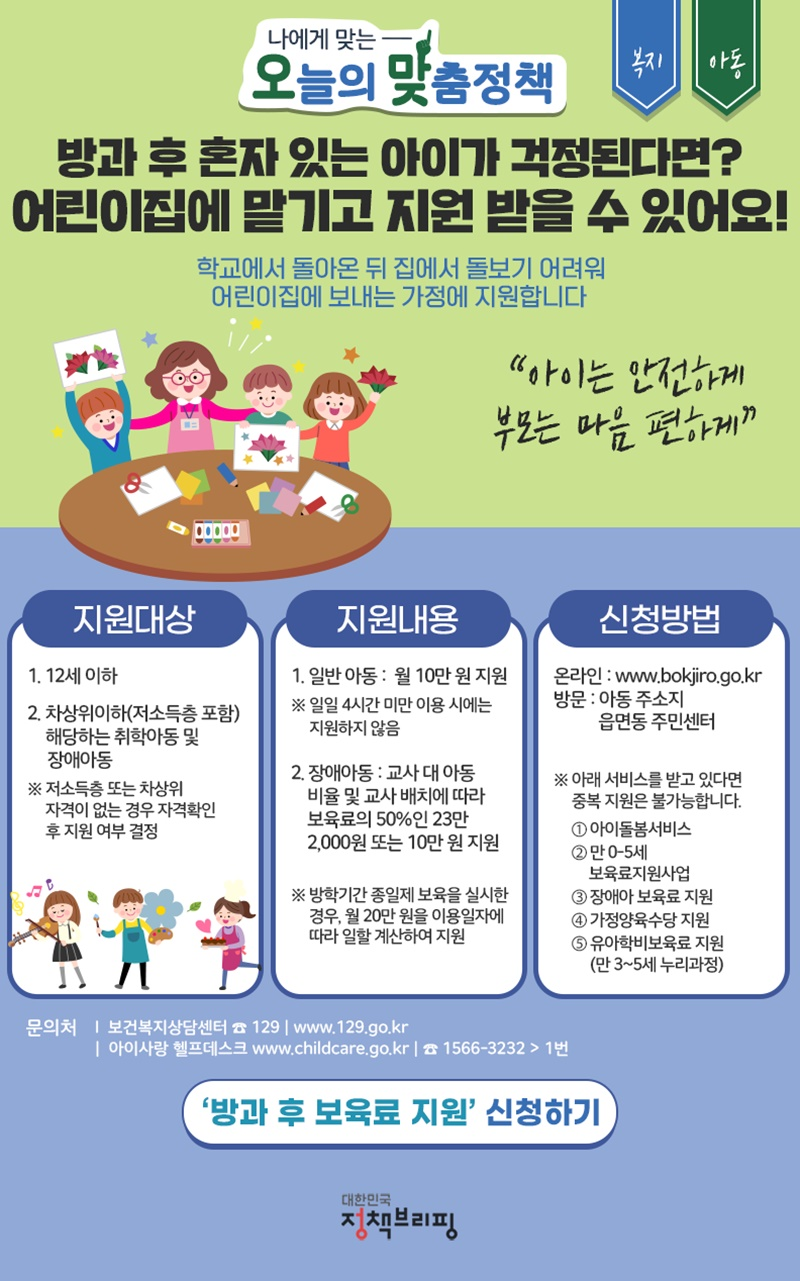 [오맞! 이 정책]방과 후 혼자 있는 아이가 걱정된다면? 어린이집에 맡기고 지원 받을 수 있어요!