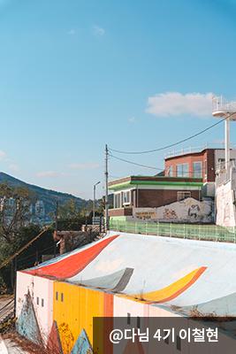 고소동 1004 벽화마을 - 다님 4기 이철현