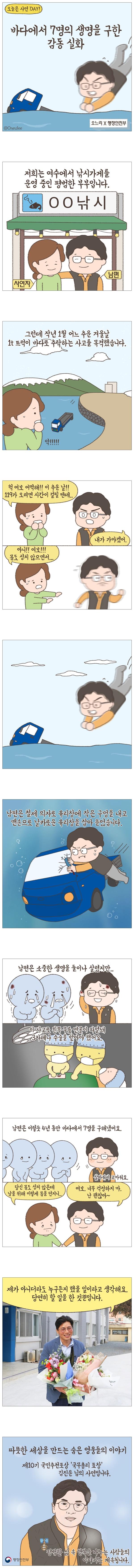 [웹툰] 바다에서 7명의 생명을 구한 감동 실화!